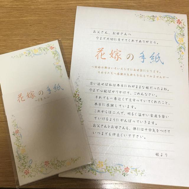 花嫁の手紙 便箋 封筒
