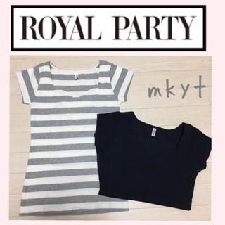 ロイヤルパーティー(ROYAL PARTY)のロイヤルパーティー    カットソー(カットソー(半袖/袖なし))