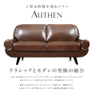 オーセンティックシューアンドコー(AUTHENTIC SHOE&Co.)のauthenソファ 引き取り限定  引越しの為!(二人掛けソファ)