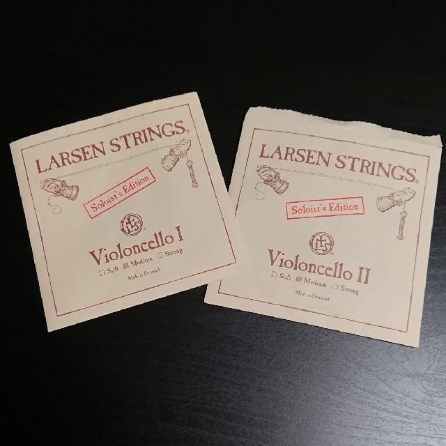 チェロ弦☆LARSEN STRINGS A線D線 楽器の弦楽器(チェロ)の商品写真