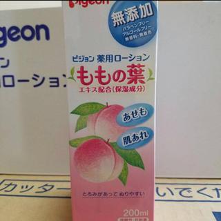 ピジョン(Pigeon)のこぐま様専用 Pigeon桃の葉ローション(ベビーローション)
