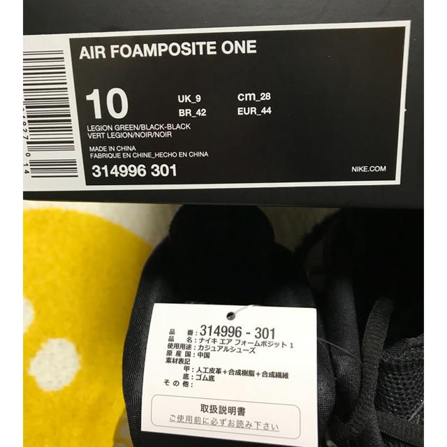 64ee6a7921adb NIKE - ナイキ エア フォームポジット ワン LEGION GREENの通販 by ...