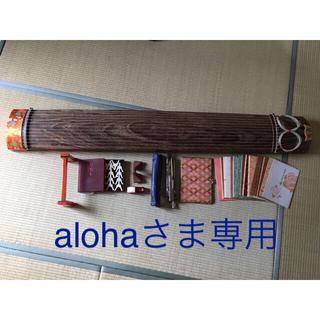 alohaさま専用(大正琴)