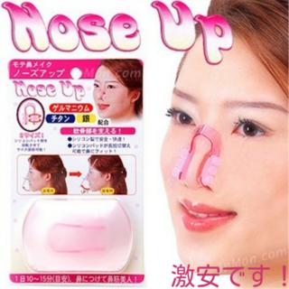 送料無料 美鼻矯正 ノーズアップ 鼻を高くする 鼻プチ(その他)