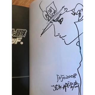 ジョジョの奇妙な冒険 1  荒木飛呂彦 サイン本(その他)