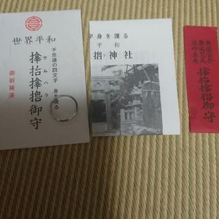 サムハラ 指輪  未使用 サムハラ神社 指輪 御守 御神環 24号(リング(指輪))