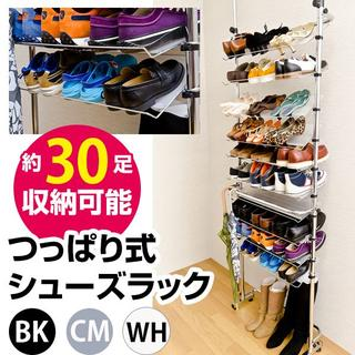 【新品/送料無料】 つっぱり式 シューズラック BK/CM/WH(玄関収納)