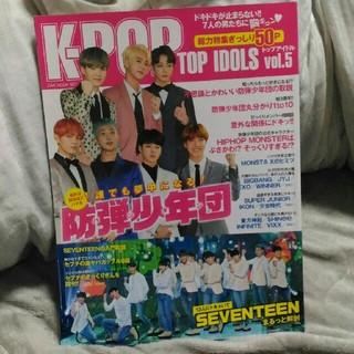 ボウダンショウネンダン(防弾少年団(BTS))のK-POP TOP IDOLS  vol.5 防弾少年団 SEVENTEEN(アート/エンタメ/ホビー)