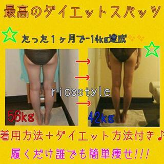 2枚セット【M-L】最高のダイエットスパッツ 最高の効果有り!!!(エクササイズ用品)