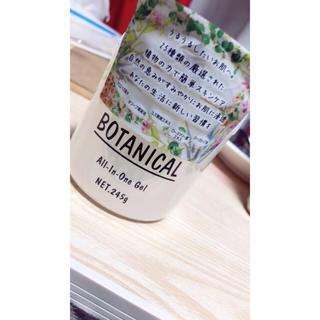 ボタニスト(BOTANIST)のボタニカルオールインワンゲル(オールインワン化粧品)