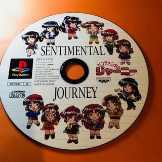 プレイステーション(PlayStation)のセンチメンタルジャーニー(家庭用ゲームソフト)