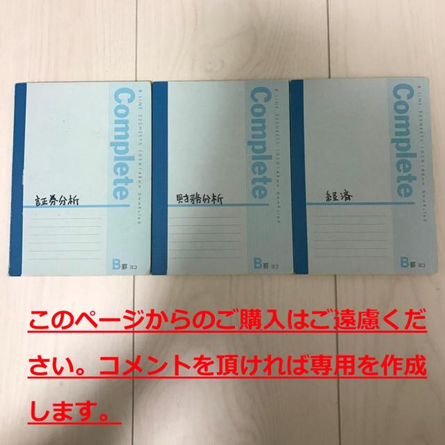 【高画質化】証券アナリスト 一次試験3科目 合格ノートのデータ エンタメ/ホビーの本(資格/検定)の商品写真