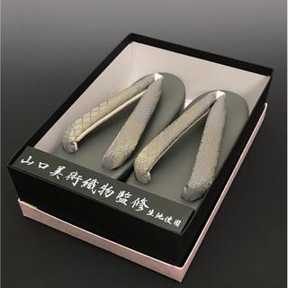 新品未使用  山口美術織物監修  草履  フリーサイズ  41 グレー(下駄/草履)