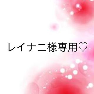 ワコール(Wacoal)のレイナニ様専用♡(ブラ&ショーツセット)