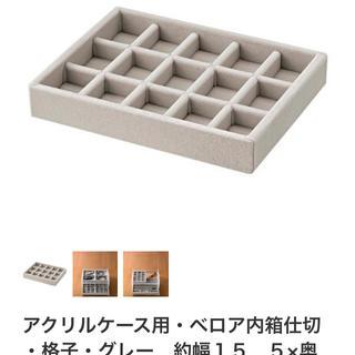 ムジルシリョウヒン(MUJI (無印良品))の無印良品 アクセサリーケース1個 小物入れ 送料込 (小物入れ)