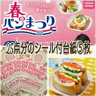 ヤマザキセイパン(山崎製パン)の♥ヤマザキ春のパン祭り2018♥25点分のシールを貼った台紙⑤枚分(ノベルティグッズ)