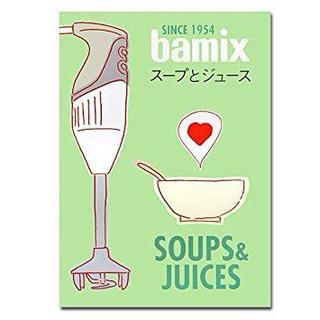 バーミックス(bamix)のバーミックス スープとジュース レシピ本 &おまけレシピ 新品(その他)
