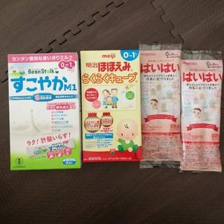 ワコウドウ(和光堂)の粉ミルク すこやか ほほえみ はいはい(哺乳ビン)
