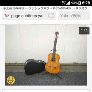 手工芸  小平ギター(その他)