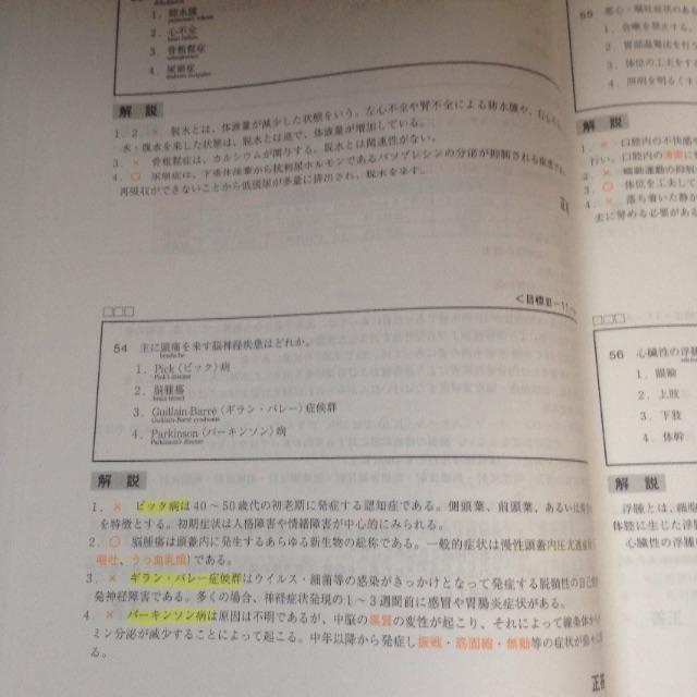看護 試験 国家 アカデミー 師 東京