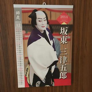 坂東 三津五郎  2014年カレンダー(カレンダー)