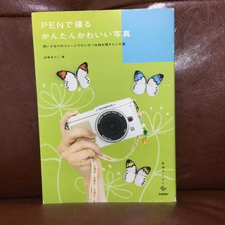オリンパス(OLYMPUS)のオリンパスペン 書籍(ミラーレス一眼)