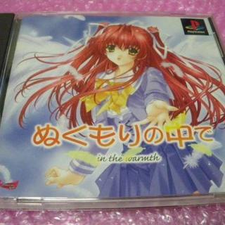 プレイステーション(PlayStation)の「送料無料」PS 美少女ADV ぬくもりの中で (家庭用ゲームソフト)