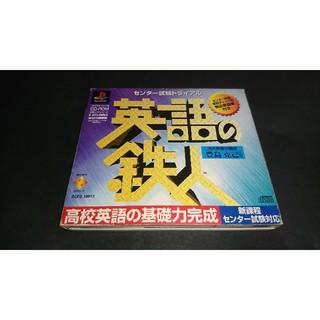 プレイステーション(PlayStation)のPS センター試験トライアル 英語の鉄人(家庭用ゲームソフト)