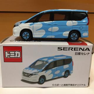 セレナ(SERENA)の[非売品]トミカ 日産セレナ ららぽーと湘南平塚店オリジナル(ミニカー)