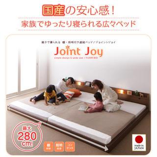 親子で寝られる棚・照明付き連結ベッド JointJoy マットレス付き K200(キングベッド)