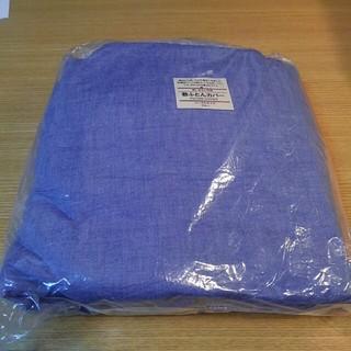 ムジルシリョウヒン(MUJI (無印良品))の無印良品 オーガニックコットン 洗いざらし綿 シングル 敷ふとんカバー  ブルー(シーツ/カバー)