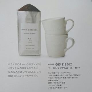 ディーンアンドデルーカ(DEAN & DELUCA)のDEAN&DELUCA モーニングマグ&コーヒーセット(コーヒー)