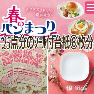ヤマザキセイパン(山崎製パン)の♥ヤマザキ春のパン祭り2018♥25点分のシールを貼った台紙⑧枚分(ノベルティグッズ)