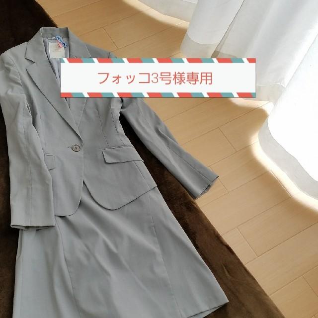 フォッコ3号様専用 Withのレディーススーツ グレー 春夏用の通販 By