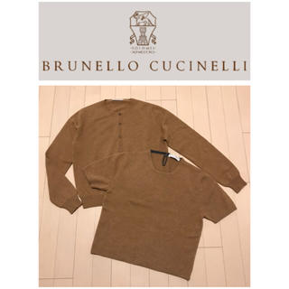 ブルネロクチネリ(BRUNELLO CUCINELLI)の本物 ブルネロクチネリ カシミヤ100% ニット アンサンブル ライトブラウン系(アンサンブル)