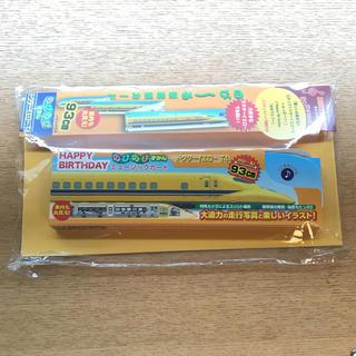 まるちゃん様専用 ドクターイエロー ハッピーバースデーカード(カード/レター/ラッピング)