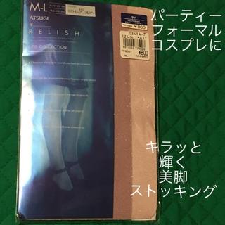 アツギ(Atsugi)の新品 美脚ストッキング 脚が綺麗に見える薄紫系 M〜L シルバーラメ アツギ社製(タイツ/ストッキング)