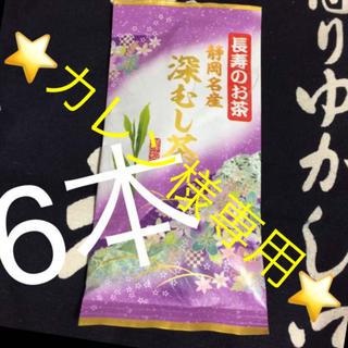 送料込⭐️定価6480円 紫6本 深蒸し茶 深むし茶 煎茶 カテキン (茶)
