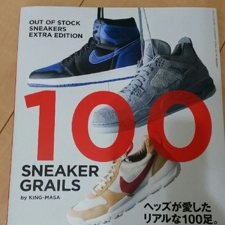 OUT OF STOCK SNEAKERS EXTRA EDITION 100(趣味/スポーツ/実用)
