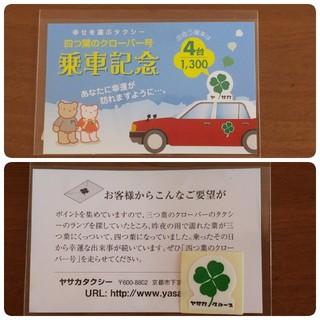 おまけ付☆四つ葉タクシー車記念カード&シール(その他)