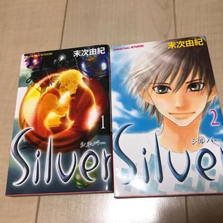 Silver 末次由紀 シルバー(少女漫画)