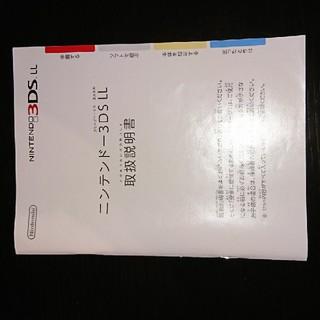 ニンテンドー3DS(ニンテンドー3DS)の任天堂3DS LL (その他)