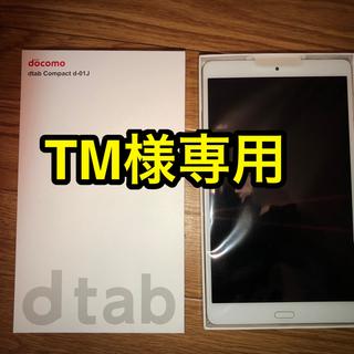 エヌティティドコモ(NTTdocomo)の【新品未使用】dtab Compact d-01J ゴールド(タブレット)