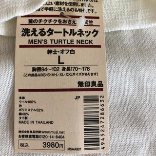 ムジルシリョウヒン(MUJI (無印良品))の無印タートルネック(ニット/セーター)