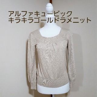 アルファキュービック(ALPHA CUBIC)の美品 アルファキュービック ラメゴールドニット Mサイズ(ニット/セーター)