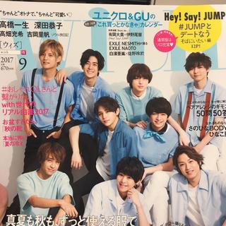 ヘイセイジャンプ(Hey! Say! JUMP)のwith 2017年9月号 (ファッション)