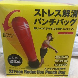 ストレス解消パンチバッグ(エクササイズ用品)