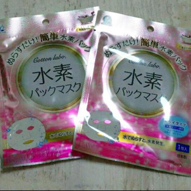 超立体 マスク 販売 - 2枚 水素パックマスク 天然コットン 日本製の通販