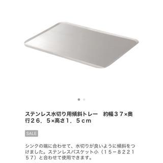 ムジルシリョウヒン(MUJI (無印良品))の無印 ステンレス水切り傾斜トレー(収納/キッチン雑貨)