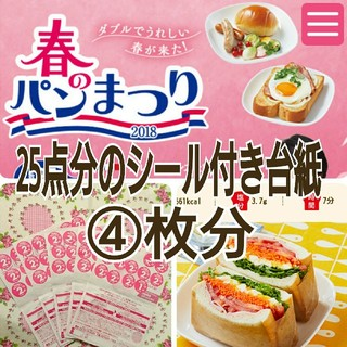 ヤマザキセイパン(山崎製パン)の♥ヤマザキ春のパン祭り2018♥25点分のシールを貼った台紙④枚分(ノベルティグッズ)